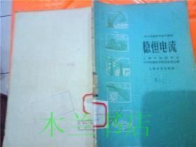 稳恒电流 中国物理学会上海分会中学物理教学研究委员会编 上海教育出版社 1959年新1版 32开平装