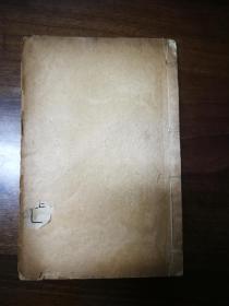 西河诗话、西河词话合刻(附西河集笺) 宣统上海文瑞楼石印