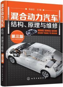 混合动力汽车结构、原理与维修(第三版)