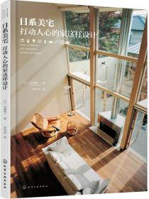 日系美宅:打动人心的家这样设计