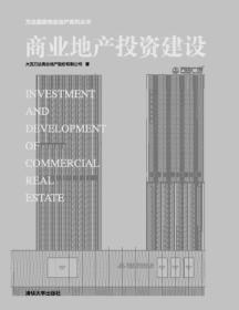 003商业地产投资建设