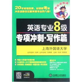英语专业8级专项冲刺(写作篇)