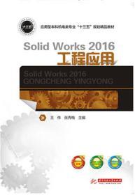 SolidWorks 2016工程应用