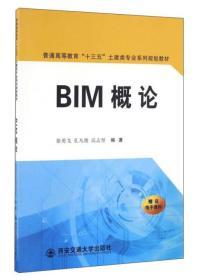 "BIM概论/普通高等教育""十三五""土建类专业系列规划教材"