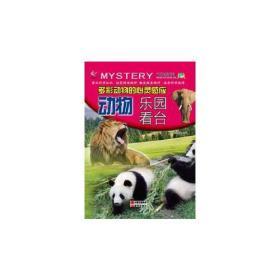 世界奥秘解码---多彩缤纷的心灵感应动物乐园看台(四色)