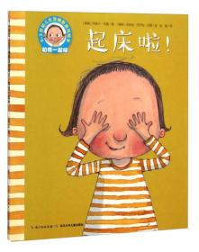 0-3岁幼儿生活情景游戏绘本:起床啦!