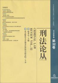 刑法论丛(2012年第4卷·总第32卷)