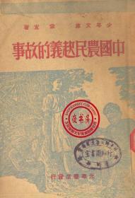 中国农民起义的故事-1948年版-(复印本)-少年文库