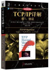 卷1:协议-TCP/IP详解-原书第2版 福尔 机械工业
