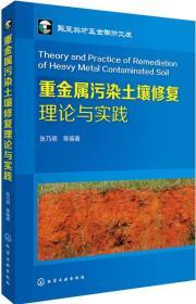 重金属污染土壤修复理论与实践