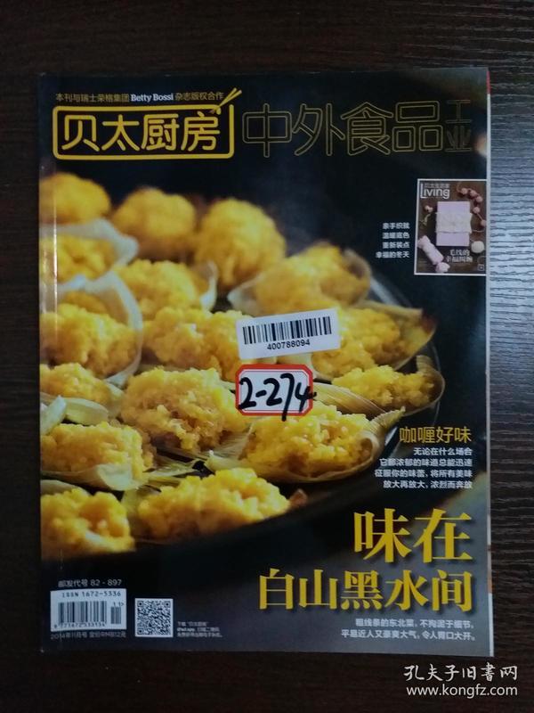 贝太厨房 中外食品工业(2014年11月号)