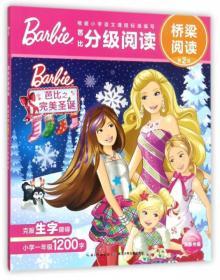 芭比之完美圣诞/芭比分级阅读 桥梁阅读(第二级)