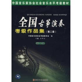 中国音乐家协会社会音乐水平考级教材:全国古筝演奏考级作品集1(第7级)