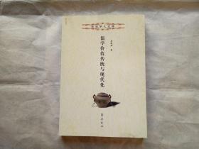 儒学价值传统与现代化
