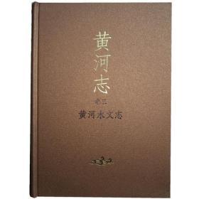 黄河水文志