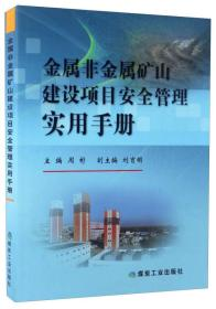 金属非金属矿山建设项目安全管理实用手册