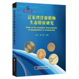 9787538199888-hs-辽东湾浮游植物生态特征研究