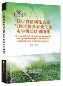9787538199840-hs-辽宁省精细化农业气候区划及农业气象灾害风险区划图集