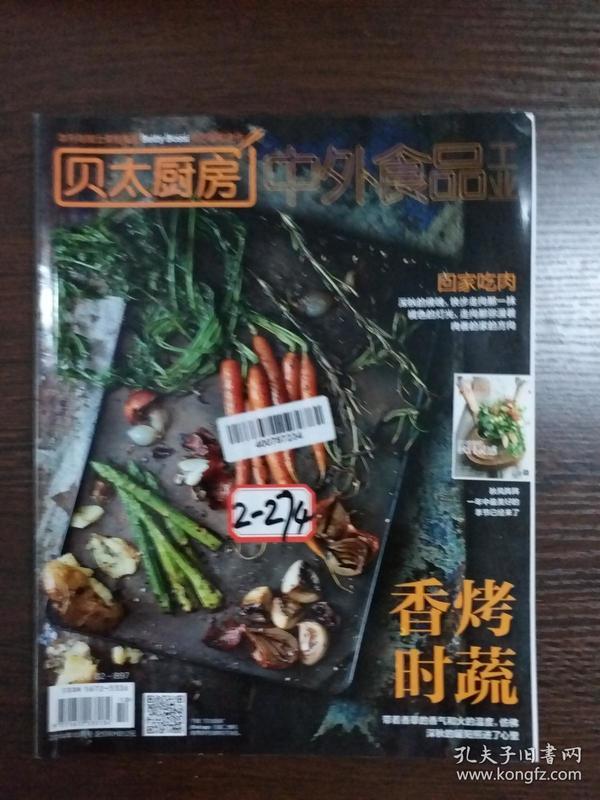 贝太厨房 中外食品工业(2014年10月号)