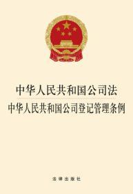 中华人平易近共和国公司法 中华人平易近共和国公司挂号管理条例