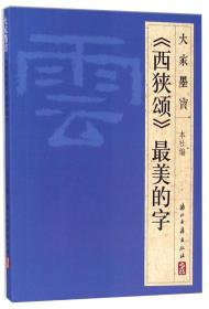 西狭颂(隶书)