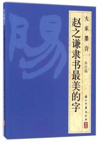 大家墨宝:赵之谦隶书最美的字