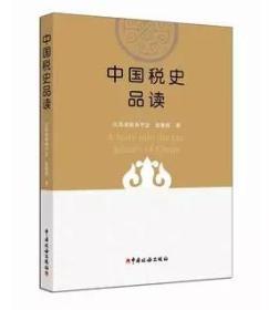 中国税史品读9787567803558