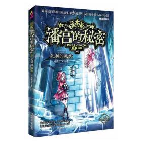 潘宫的秘密.公主魔咒卷-6 死神的冰窖