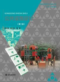公共设施设计 薛文凯 陈江波 第二版 9787517045885 中国水利水电出版社