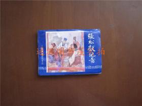连环画:张松献地图(三国演义之三十三)