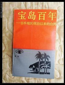 宝岛百年:日本殖民统治以来的台湾   1991年1版1印仅印1340册,九五品强