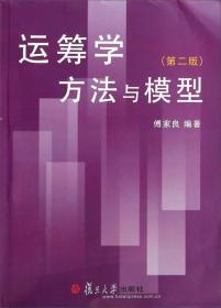 运筹学方法与模型(第2版)