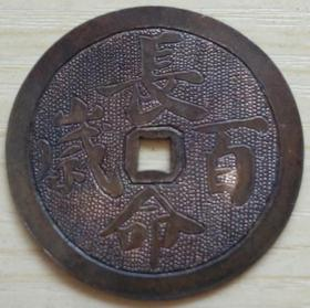 古钱币35(民国大型银质方孔钱/长命百岁金玉满堂)