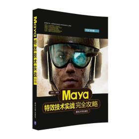 Maya特效技术实战完全攻略