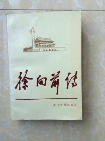 当代中国人物传记丛书【徐向前传】