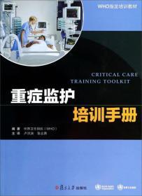 重症监护培训手册/WHO指定培训教材