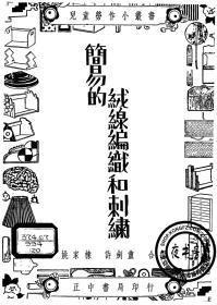 【复印件】简易的绒线编织和刺绣-1947年版--儿童劳作小丛书