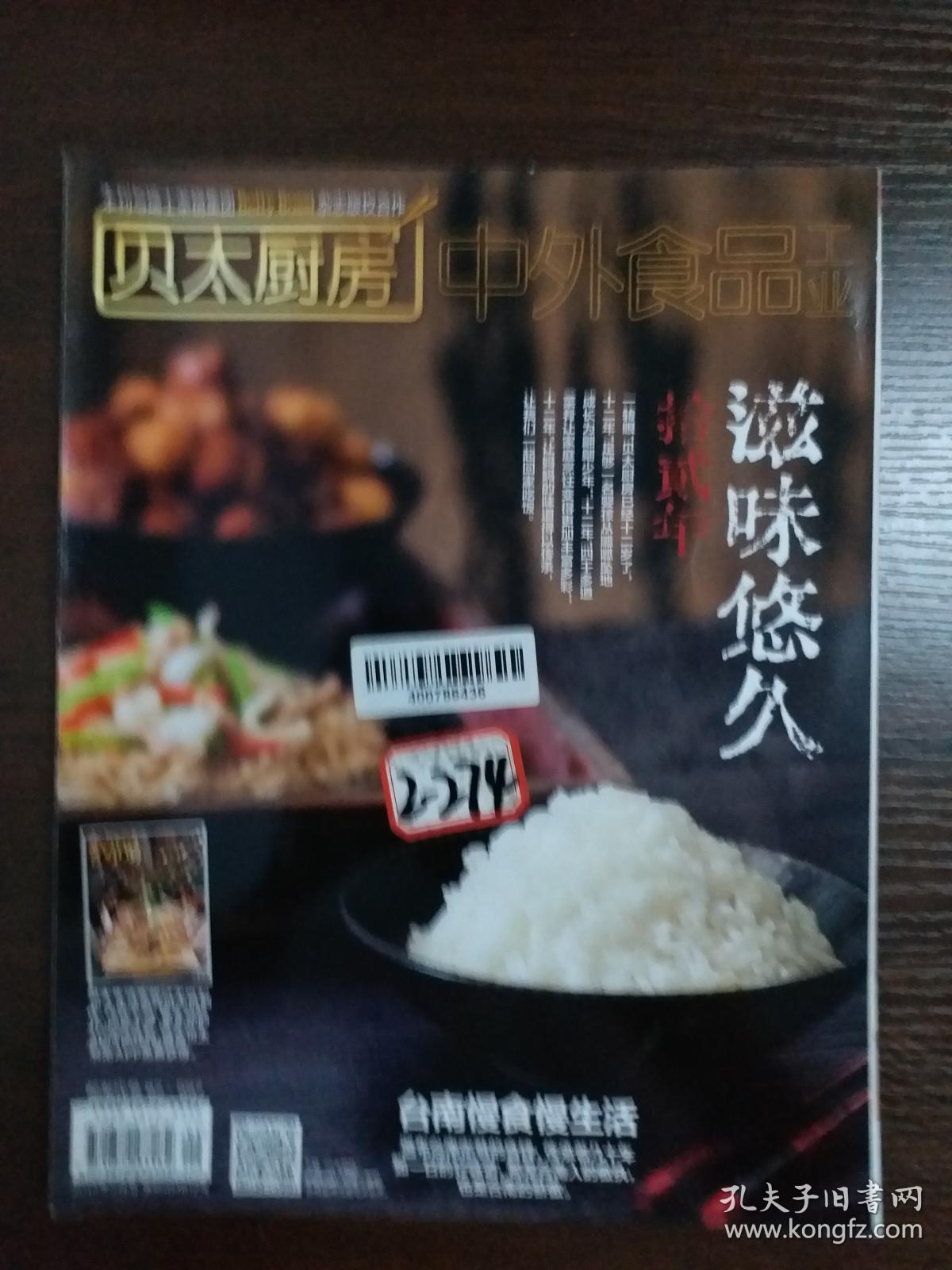 贝太厨房 中外食品工业(2014年9月号)