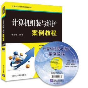 计算机组装与维护案例教程 李志学 清华大学出版社 9787302432876