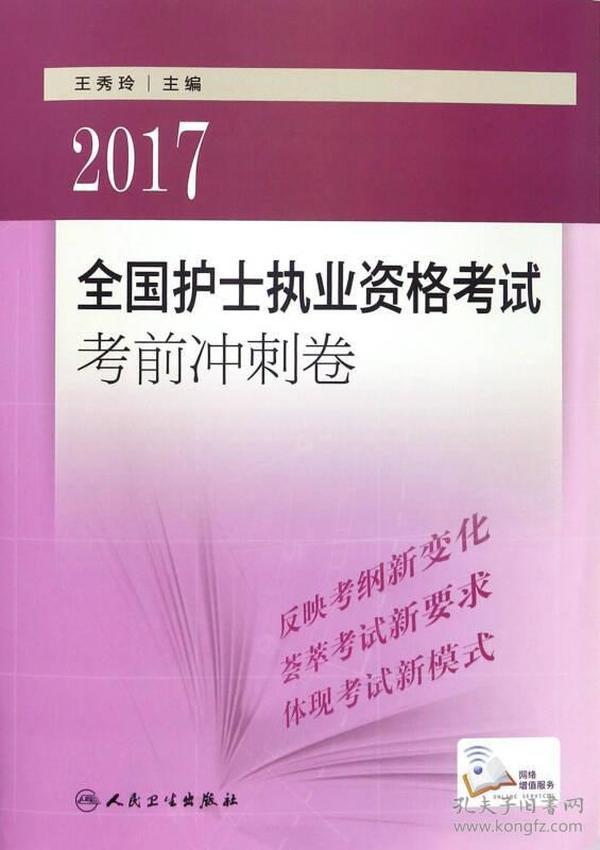 2017全国护士执业资格考试 考前冲刺卷