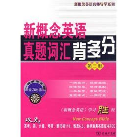 新概念英语名师导学系列·新概念英语真题词汇背多分(第3册)