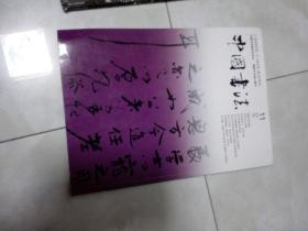 中国书法2005年第11期