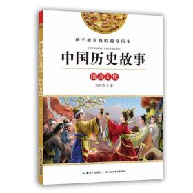 中国历史故事-隋唐五代