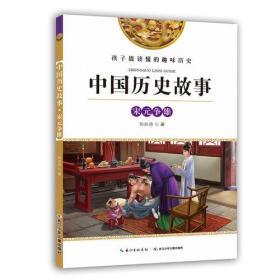 中国历史故事-宋元争雄