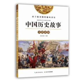 中国历史故事-大清帝国