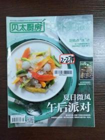 贝太厨房 中外食品工业(2014年8月号)