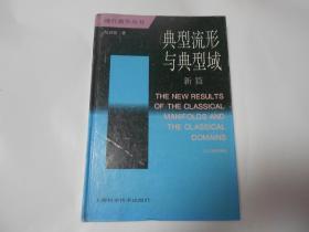 《现代数学丛书:典型流形与典型域(新篇)》(全一册,包正版,作者签名送郭沫若公子本)