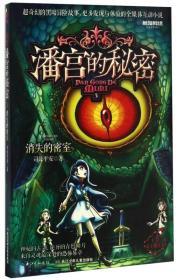 (全新塑封)潘宫的秘密·公主魔咒卷3-消失的密室