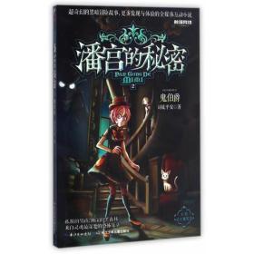 (全新塑封)潘宫的秘密·公主魔咒卷2-鬼伯爵