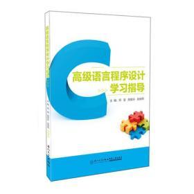 高级语言程序设计学习指导 邓莹、郑银环、吴柳熙 厦门大学出版社 9787561563908